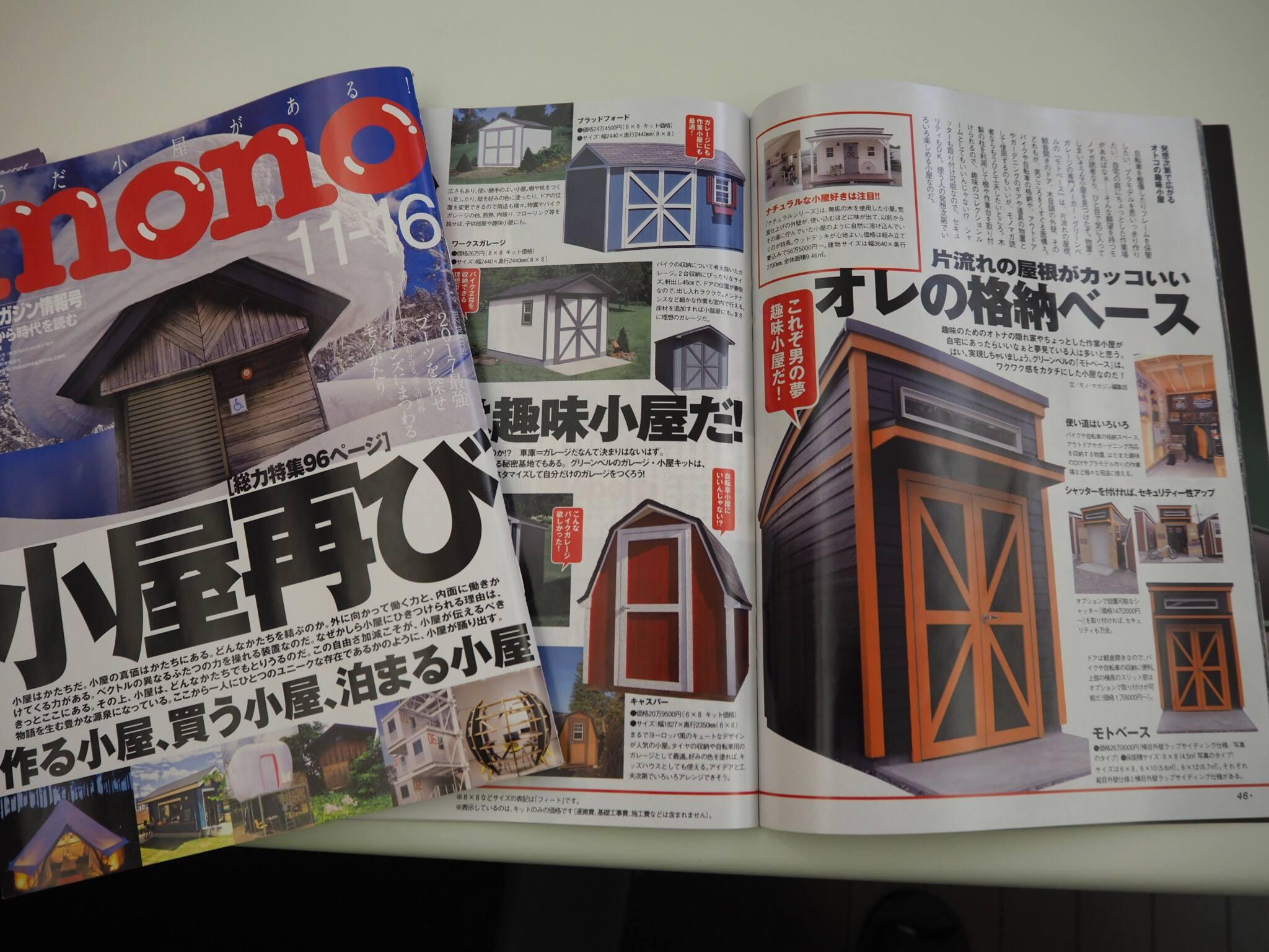 【新製品】モトベース