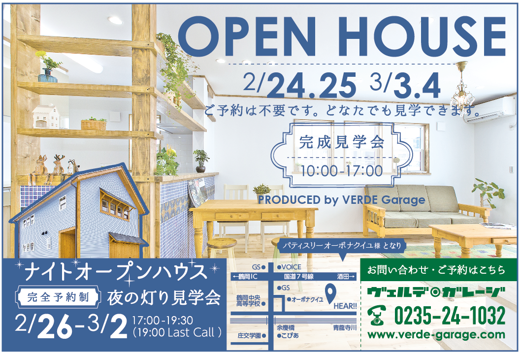 OPEN HOUSEを開催!