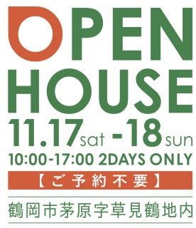 11/17(土)-18(日)オープンハウス開催!