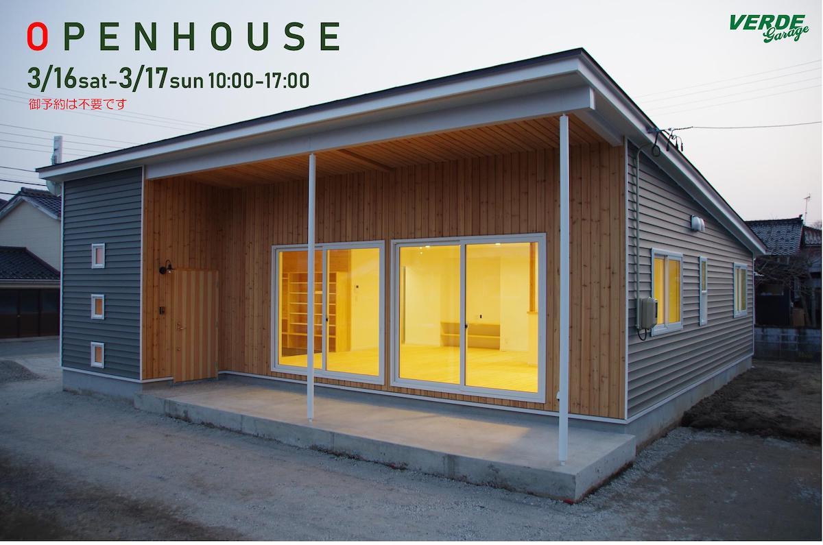 人気急上昇の「平屋」オープンハウス開催!!