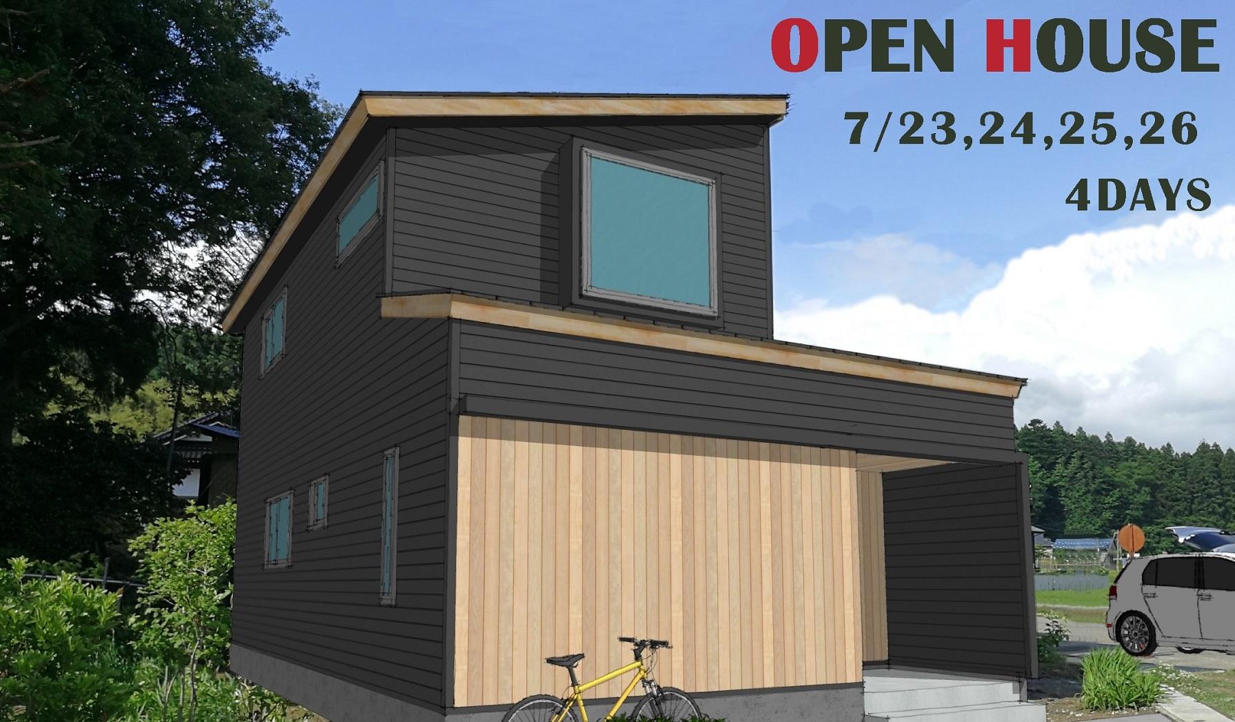 7/23(木・祝)〜26(日)オープンハウス開催!!