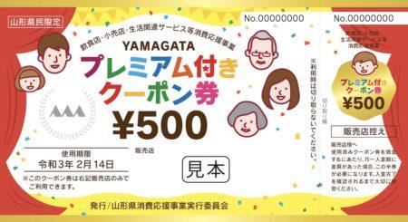 10/31(土)販売開始!!「山形県プレミアム付きクーポン券」