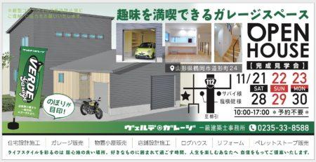 OPEN HOUSE見どころご紹介! 11/21.22.23 & 11/28.29.30