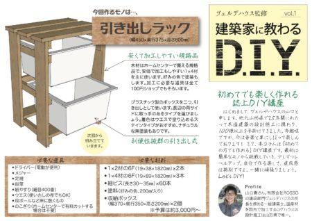 建築家に教わるD.I.Y.「vol.1(3月号)」