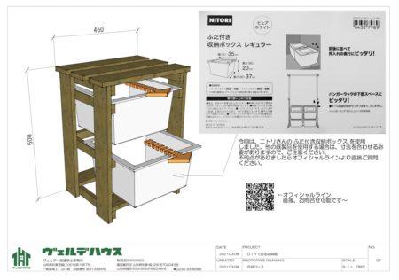 建築家に教わるD.I.Y.「vol.2(4月号)」図面を公開しました!