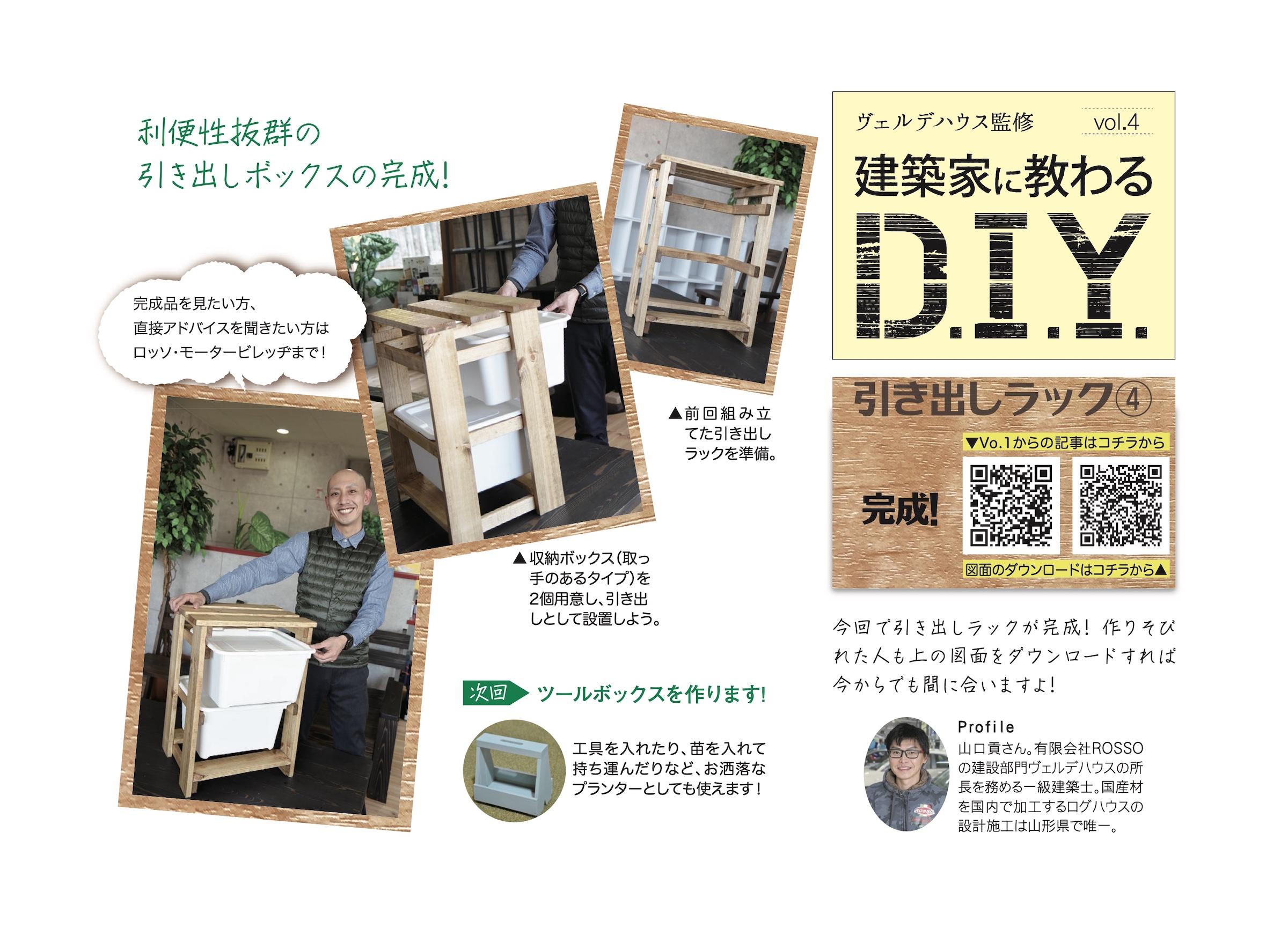 建築家に教わるD.I.Y.「vol.4(6月号)」