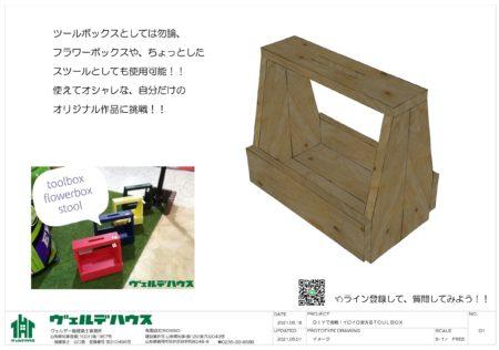 建築家に教わるD.I.Y.「ツールボックス」図面を公開しました!