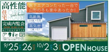 家中あったか高性能住宅「完成内覧会」を開催します!