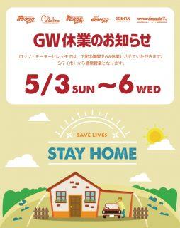 GW店休日のお知らせ