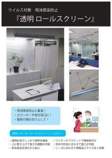 ~ウイルス対策 飛沫感染防止~ 透明ロールスクリーン