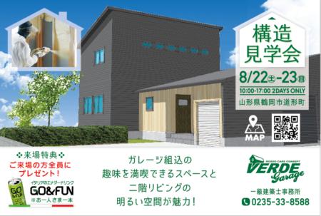 8/22(土)23(日)は構造見学会を開催します!!