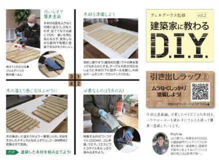 建築家に教わるD.I.Y.「vol.2(4月号)」